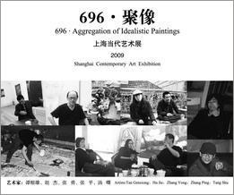 696具像——上海当代艺术展 (群展) @ARTLINKART展览海报