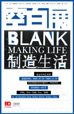 BLANK MAKING LIFE (group) @ARTLINKART, exhibition poster