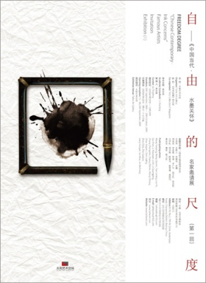 """FREEDOM DEGREE - """"CHINESE CONTEMPORARY •INK CONCERNS"""" FAMOUS ARTISTS INVITATION EXHIBITIONⅠ (group) @ARTLINKART, exhibition poster"""
