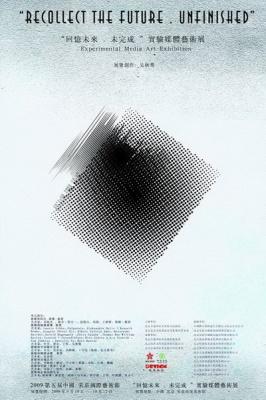 回忆未来·未完成——实验媒体艺术展 (群展) @ARTLINKART展览海报