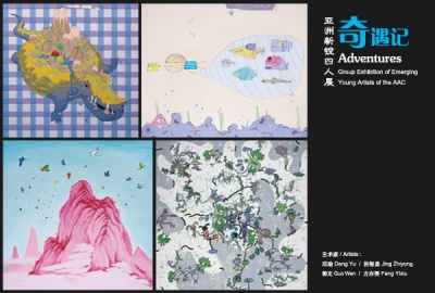 ADVENTURES - GROUP EXHIBITION OF EMORGING YOUNG ARTISTS OF THE AAC (group) @ARTLINKART, exhibition poster