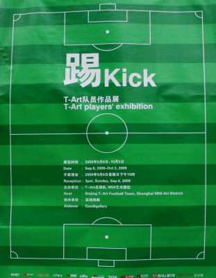 KICK - T-ART PLAYERS' EXHIBITION (group) @ARTLINKART, exhibition poster