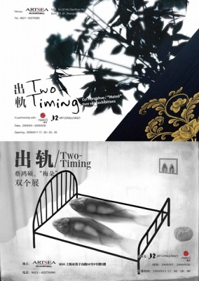 TWO-TIMING - CAI HONGSHUO, MATEO TWO SOLO EXHIBITIONS (group) @ARTLINKART, exhibition poster
