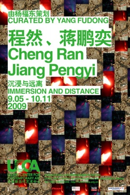 IMMERSION AND DISTANCE - CHENG RAN, JIANG PENGYI GROUP EXHIBITION (group) @ARTLINKART, exhibition poster