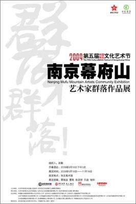南京幕府山艺术家群落作品展 (群展) @ARTLINKART展览海报
