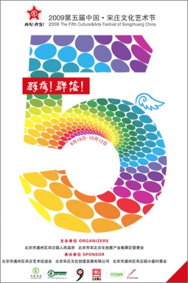2009 THE FIFTH CULTURE&ARTS FESTIVAL OF SONGZHUANG CHINA (group) @ARTLINKART, exhibition poster