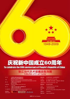 庆祝国庆60周年——张江当代艺术馆藏品陈列展 (群展) @ARTLINKART展览海报