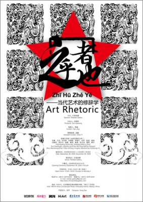 ZHī Hū ZHě Yě - ART RHETORIC (group) @ARTLINKART, exhibition poster