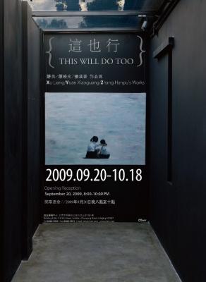 THIS WILL DO TOO - XU LIANG, YUAN XIAOGUANG, ZHANG HANPU'S WORKS (group) @ARTLINKART, exhibition poster