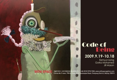 CODE OF BEING——国际青年艺术展 (群展) @ARTLINKART展览海报