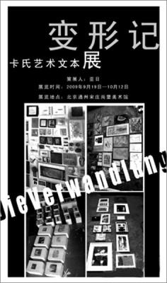 变形记——卡氏文本展 (群展) @ARTLINKART展览海报