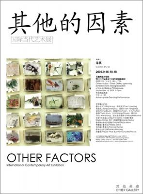 其他的因素国际当代艺术展 (群展) @ARTLINKART展览海报