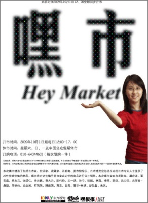 HEYMARKET - DISCOVER NEW VALUE OF CONTEMPORARY ART (group) @ARTLINKART, exhibition poster