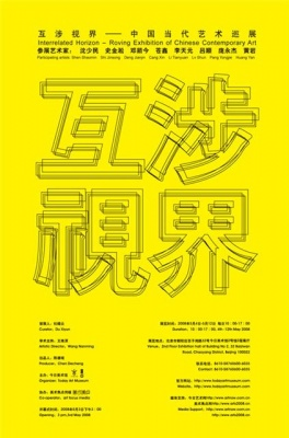 INTERRELATED HORIZON - ROVING EXHIBITION OF CHINESE CONTEMPORARY ART (group) @ARTLINKART, exhibition poster