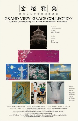 GRAND VIEW, GRACE COLLECTION - CHINESE CONTEMPORARY ART ACADEMIC INVITATIONAL EXHIBITION (group) @ARTLINKART, exhibition poster
