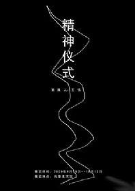精神仪式 (群展) @ARTLINKART展览海报