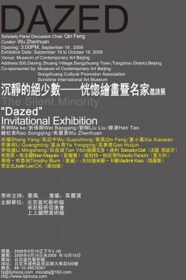 沉静的绝少数——恍惚绘画暨名家邀请展 (群展) @ARTLINKART展览海报
