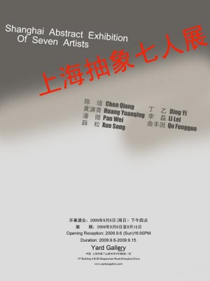 SHANGHAI ABSTRACT EXHIBITION OF SEVEN ARTISTS (group) @ARTLINKART, exhibition poster