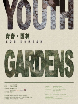 YOUTH·GARDENS - GROUP EXHIBITION OF WANG DAISHAN, XIAO FANGKAI (SHANGHAI) (group) @ARTLINKART, exhibition poster