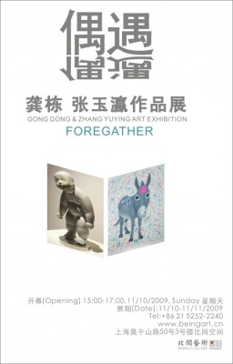 FOREGATHER - GONG DONG, ZHANG YUYING ART EXHIBITION (group) @ARTLINKART, exhibition poster