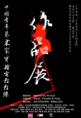 中国青年影像艺术家实验电影(影像)作品展 (群展) @ARTLINKART展览海报