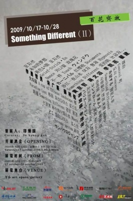 SOMETHING  DIFFERENT (II) (group) @ARTLINKART, exhibition poster