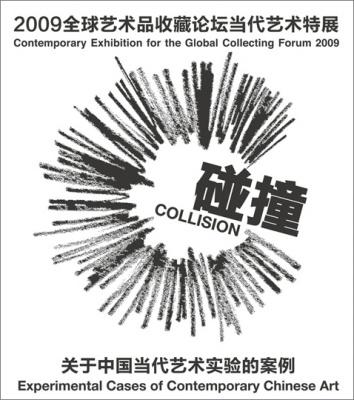 碰撞——关于中国当代艺术试验的案例 (群展) @ARTLINKART展览海报