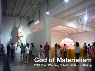 GOD OF MATERIALISM - CHEN WENLING 2008 SOLO EXHIBITION IN BEIJING (solo) @ARTLINKART, exhibition poster