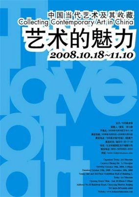 THE LOVE OF ART - COLLECTING CONTEMPORARY ART IN CHINA (group) @ARTLINKART, exhibition poster