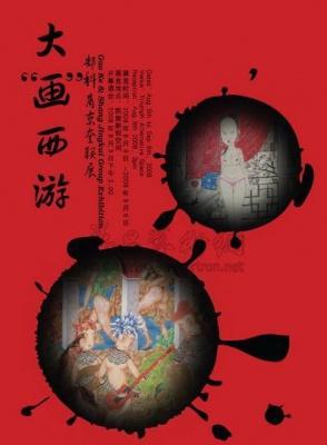 GAO KE, SHANG JINGKUI GROUP EXHIBITION (group) @ARTLINKART, exhibition poster