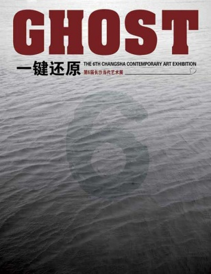 GHOST - THE 6TH CHANGSHA CONTEMPORARY ART EXHIBITION (group) @ARTLINKART, exhibition poster
