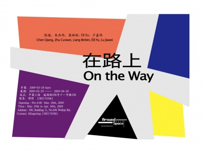 ON THE WAY (group) @ARTLINKART, exhibition poster