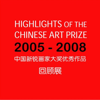 SHANGHAI DUOLUN MUSEUM OF MODERN ART CAP HIGHLIGHTS EXHIBITION (group) @ARTLINKART, exhibition poster