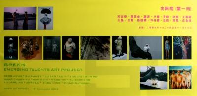 GREEN - EMERGING TALENTS ART PROJECT I (group) @ARTLINKART, exhibition poster