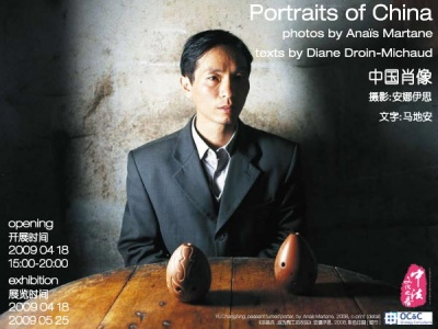 PORTRAITS OF CHINA ANAïS MARTANE SOLO EXHIBITION (group) @ARTLINKART, exhibition poster