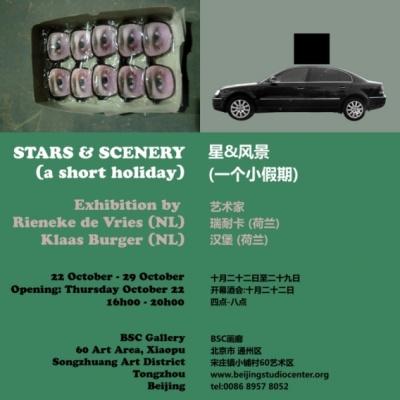 星&风景(一个小假期) (群展) @ARTLINKART展览海报