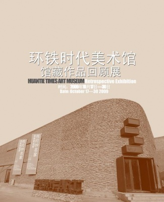HUANTIE TIMES ART MUSEUM RELROSPECLIVE EXHIBITION (group) @ARTLINKART, exhibition poster