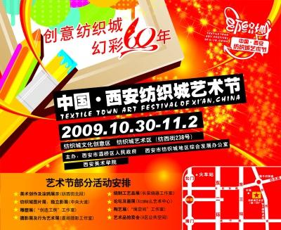 中国•西安纺织城艺术节 (群展) @ARTLINKART展览海报
