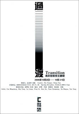 TRANSITION (group) @ARTLINKART, exhibition poster