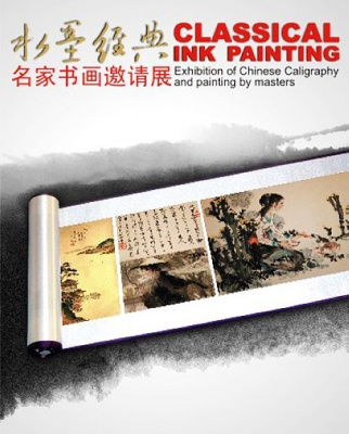 CLASSICA INK PAINTING EXHIBITION OF CHINESE CALIGRAPHY AND PAINTING BY MASTERS (group) @ARTLINKART, exhibition poster