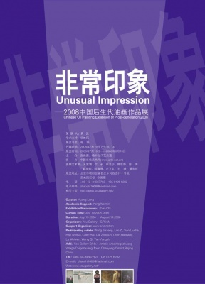 UNUSUAL IMPRESSION - CHINESE OIL PAINTING EXHIBITION OF POST-GENERATION 2008 (group) @ARTLINKART, exhibition poster