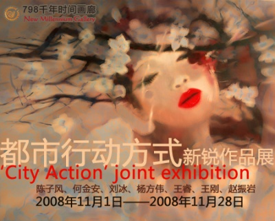 CITY ACTION - JOINT EXHIBITION (group) @ARTLINKART, exhibition poster