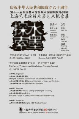 第十一届全国美术作品展中国画展区系列展上海艺术院校水墨艺术探索展 (群展) @ARTLINKART展览海报