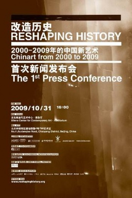 RESHAPING HISTORY: CHINART FROM 2000 TO 2009 THE 1ST PRESS CONFERENCE (group) @ARTLINKART, exhibition poster