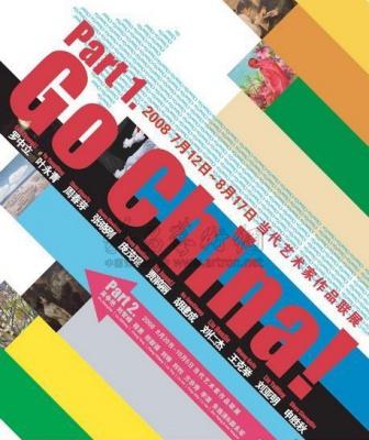 GO CHINA ! (group) @ARTLINKART, exhibition poster