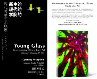 YOUNG GLASS: CONTEMPORARY CHINESE GLASS ART (group) @ARTLINKART, exhibition poster