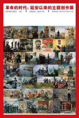 REVOLUTIONARY ERA REVOLUTIONARY ART CREATION & RESEARCH SINCE THE YANAN ERA 1942 - 2009 (group) @ARTLINKART, exhibition poster