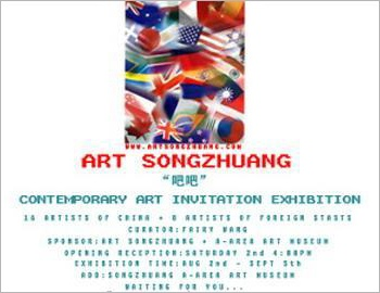 ART SONGZHUANG CONTEMPORARY ART INVITATION EXHIBITION (group) @ARTLINKART, exhibition poster
