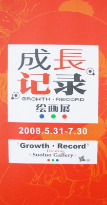 GROWTH RECORD - DRAWING EXHIBITION (group) @ARTLINKART, exhibition poster