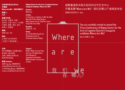 WHERE ARE WE? (group) @ARTLINKART, exhibition poster